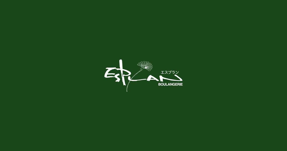 エスプラン